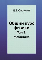 The General Course of Physics. Volume 1. Mechanics
