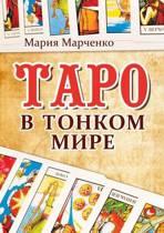 Tarot in the Subtle World