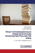 Opyt Innovatsionnykh Pedagogicheskikh Tekhnologiy Rossii Khkh Veka
