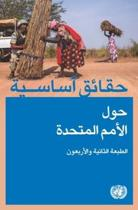 Basic Facts about the United Nations (Arabic Edition)