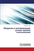 Modeli I Optimizatsiya Uzlov Treniya Skol'zheniya
