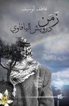 Zaman Darwish Al Yafawy