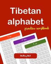 Tibetan alphabet practice workbook
