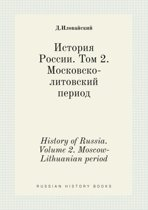 History of Russia. Volume 2. Moscow-Lithuanian Period