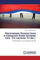 Naselenie Kazakhstana I Sredney Azii (Vtoraya Pol. XIX-Nachalo XX VV.)
