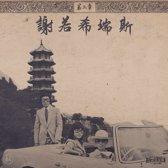 Chinoiseries, Vol. 3