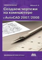 Create Drawings on Your PC in AutoCAD 2007/2008