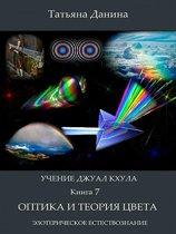 Учение Джуал Кхула - Оптика и теория цвета