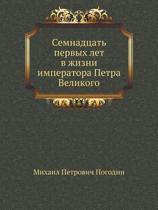 Semnadtsat' Pervyh Let V Zhizni Imperatora Petra Velikogo