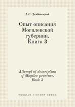 Attempt of Description of Mogilev Province. Book 3