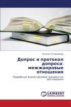 Dopros I Protokol Doprosa