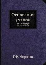 Osnovaniya Ucheniya O Lese