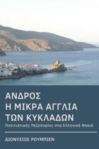 Andros. Hiking in the Little England of the Cyclades