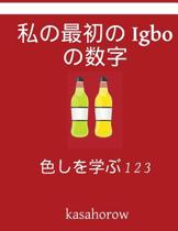 My First Japanese-Igbo Counting Book