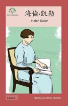 海倫-凱勒