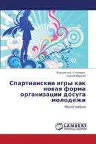 Spartianskie Igry Kak Novaya Forma Organizatsii Dosuga Molodezhi