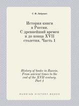 History of Books in Russia. from Ancient Times to the End of the XVII Century. Part 1
