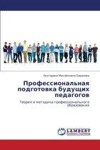 Professional'naya Podgotovka Budushchikh Pedagogov