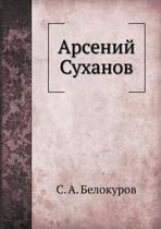 Arsenij Suhanov