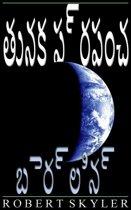 తునక ప్రపంచ - 004 - బెర్లిన్ (తెలుగు ఎడిషన్)