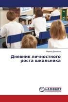 Dnevnik Lichnostnogo Rosta Shkol'nika