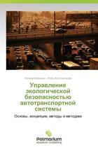 Upravlenie Ekologicheskoy Bezopasnost'yu Avtotransportnoy Sistemy