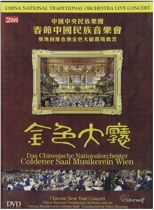 Chinese National Traditional Orchestra