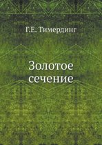 Zolotoe Sechenie