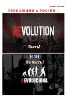 Революции в России: быть или не быть