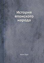 Istoriya Yaponskogo Naroda