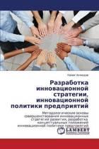 Razrabotka Innovatsionnoy Strategii, Innovatsionnoy Politiki Predpriyatiy