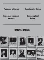 Russians in China. Genealogical Index (1926-1946).
