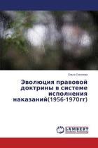 Evolyutsiya Pravovoy Doktriny V Sisteme Ispolneniya Nakazaniy(1956-1970gg)