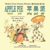 Apple Pie (Simplified Chinese)