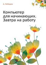 Kompyuter Dlya Nachinayuschih. Zavtra Na Rabotu