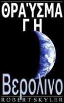 Θραύσμα Γη - 004 - Βερολίνο (Ελληνικά Έκδοση)