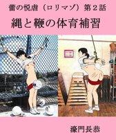 縄と鞭の体育補習