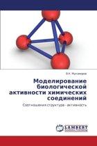 Modelirovanie Biologicheskoy Aktivnosti Khimicheskikh Soedineniy