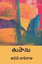 Thoofanu ( Telugu Edition )