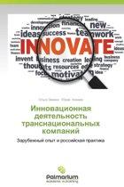 Innovatsionnaya Deyatel'nost' Transnatsional'nykh Kompaniy
