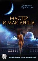 МАСТЕР И МАРГАРИТА (Иллюстрации Аллы Марковской)