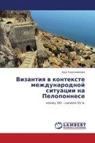 Vizantiya V Kontekste Mezhdunarodnoy Situatsii Na Peloponnese