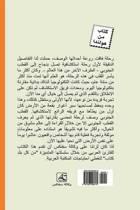 The South Pole (Arabic Edition)