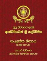 Samyutta Nikaya - Part 1