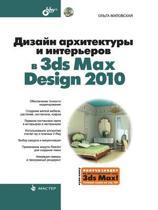 Design of Architecture and Interiors in 3ds Max Design 2010