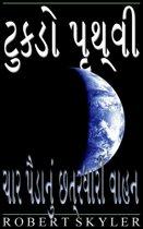ટુકડો પૃથ્વી - 004 - ચાર પૈડાનું છત્રધારી વાહન (ગુજરાતી આવૃત્તિ)