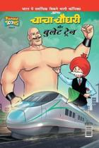 Chacha Chaudhary and Bullet Train