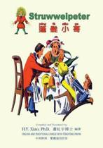 Struwwelpeter (Traditional Chinese)