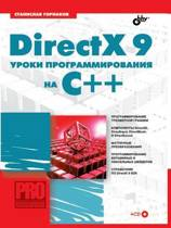 DirectX 9. Programming Lessons on C ++