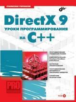 DirectX 9. Programming Lessons on C ++